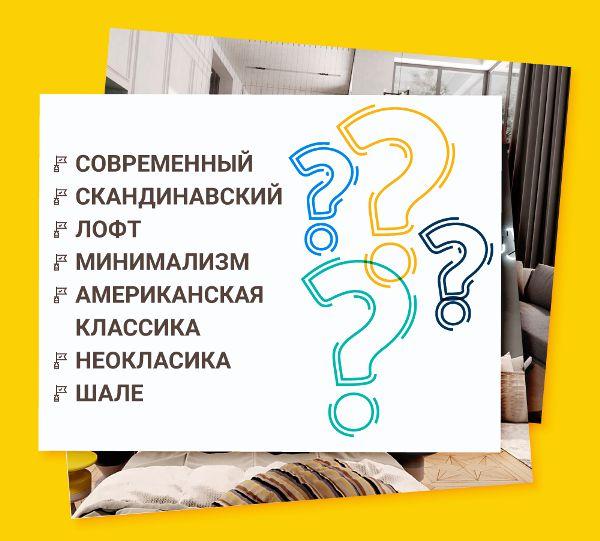 Ответьте всего на 7 вопросов и узнайте, какой стиль подойдет вам!